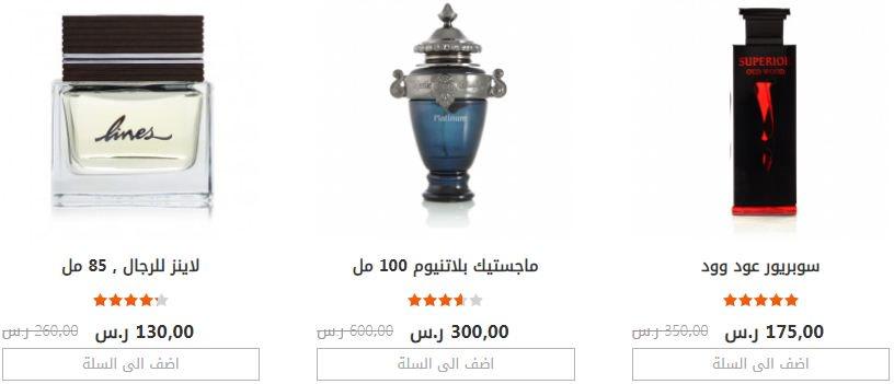 تخفيضات عطور العربية للعود رجال